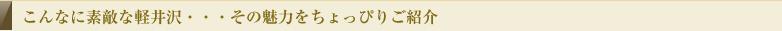 こんなに素敵な軽井沢・・・その魅力をちょっぴりご紹介