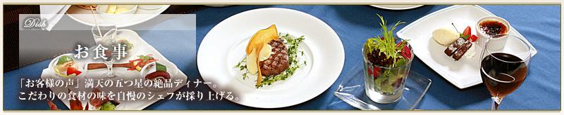 お食事「お客様の声」満点の五つ星ディナー
