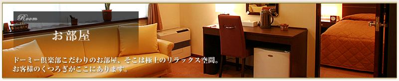 お部屋、極上のリラックス空間